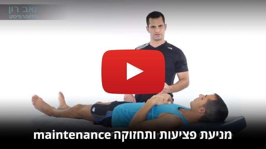 מניעת פציעות ותחזוקה maintenance