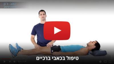 טיפול בכאבי ברכיים