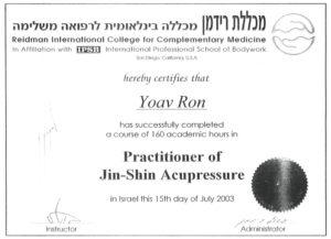 תעודת אקופרסורה - יואב רון פיזיותרפיה