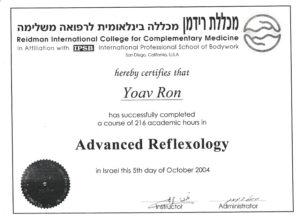 תעודת התמחות רפלקסולוג בכיר - יואב רון פיזיותרפיה