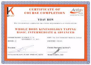 תעודת לימודי קיניזיוטייפינג בפיזיותרפיה יואב רון
