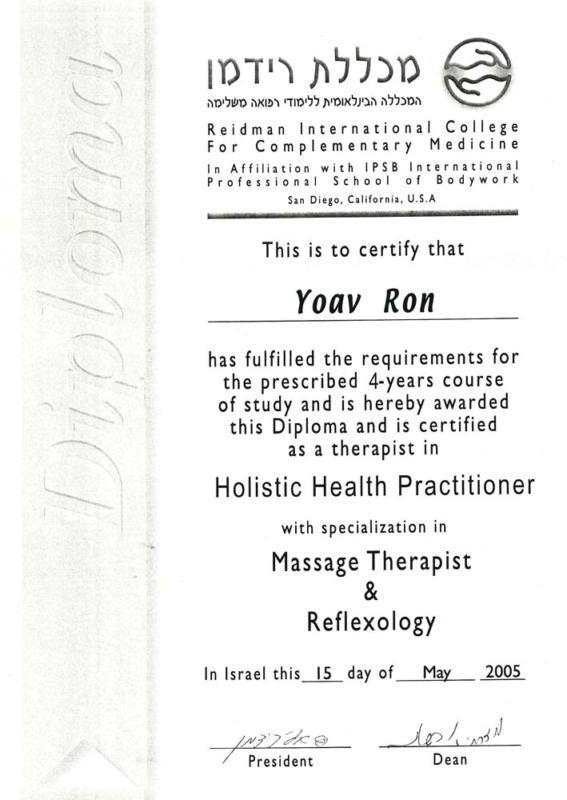 תעודת מטפל רב תחומי ברפואה משלימה HHP - יואב רון פיזיותרפיה