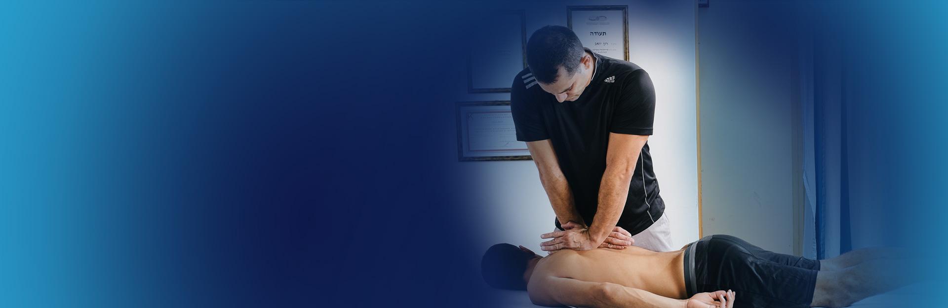 הורדת כאבים והפחתת עומסים בכאבי גב בקליניקה לפיזיותרפיה יואב רון