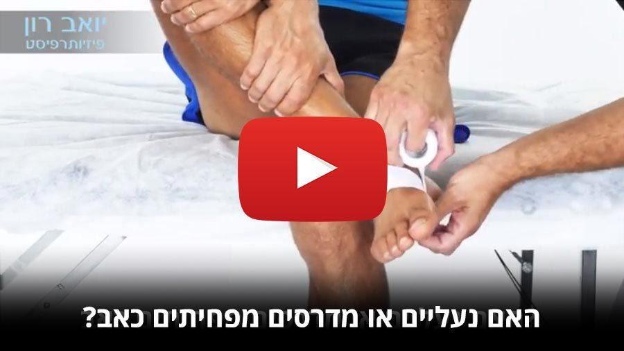 האם נעליים או מדרסים מפחיתים כאב?