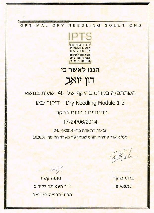 תעודת לימודי דיקור יבש DRY NEEDLING בפיזיותרפיה - יואב רון
